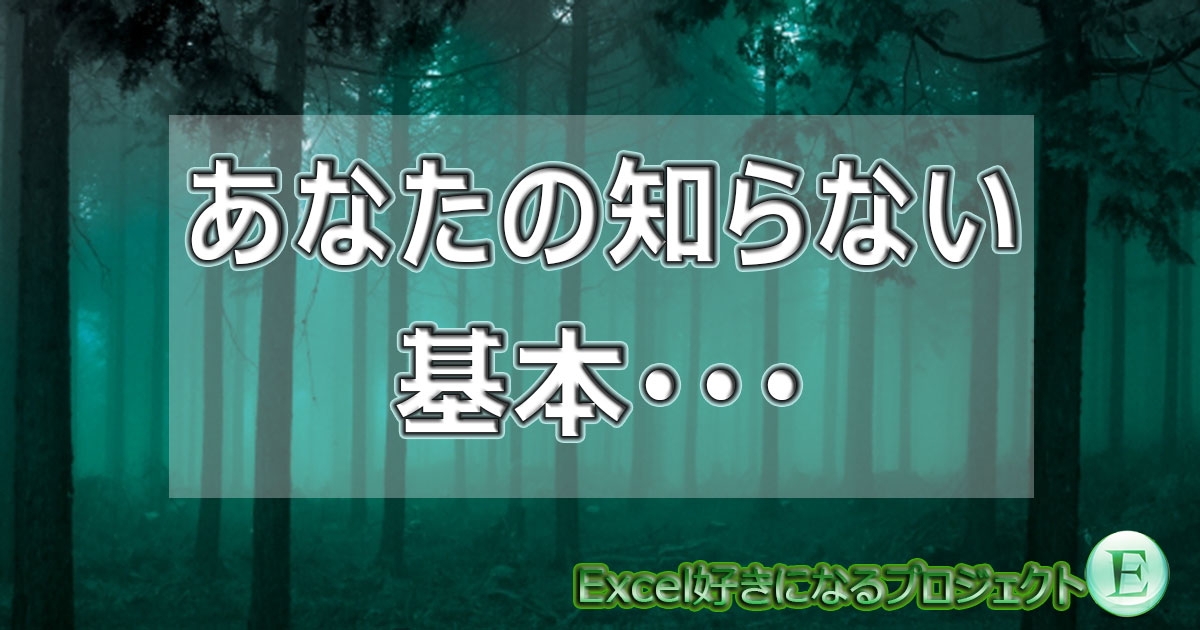 Excel表示形式基本アイキャッチ