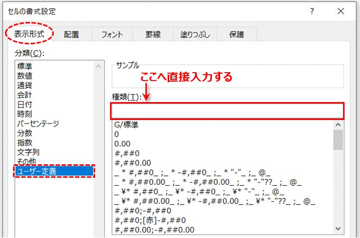 Excel_basic2セルの書式設定ダイアログボックス