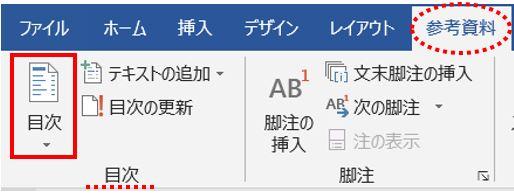 word_目次ボタン