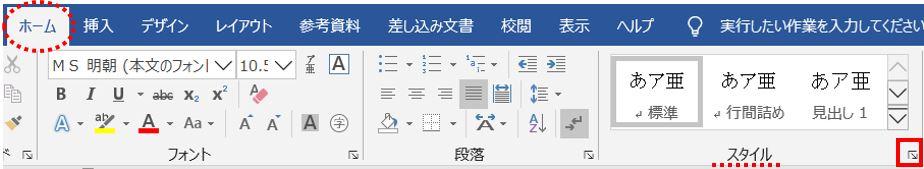 word_スタイル起動ボタン