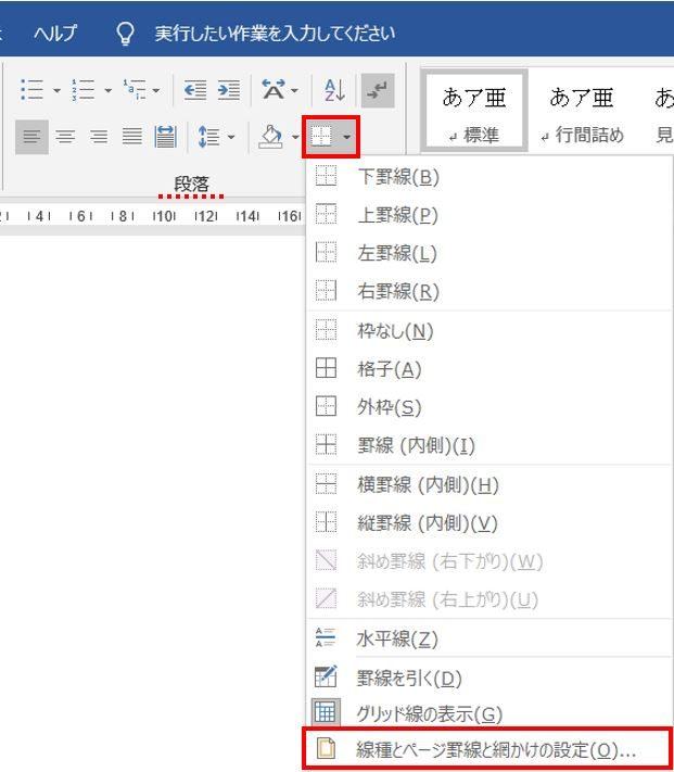 word_罫線ボタン
