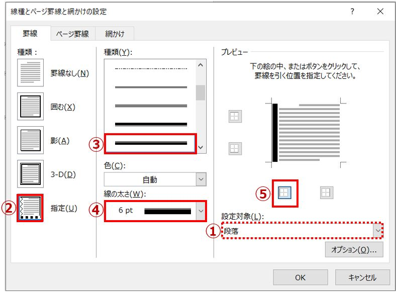 word_線種とページ罫線と網掛けの設定ダイアログボックス