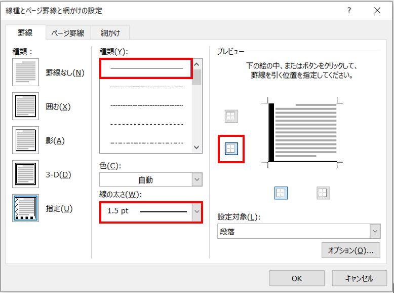 word_線種とページ罫線と網掛けの設定ダイアログボックス2