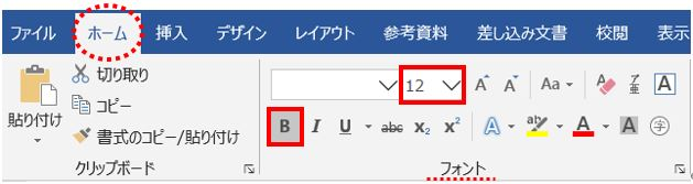 word_フォントグループ