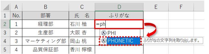 ExcelPHONETIC関数やり方