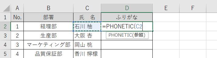 ExcelPHONETIC引数