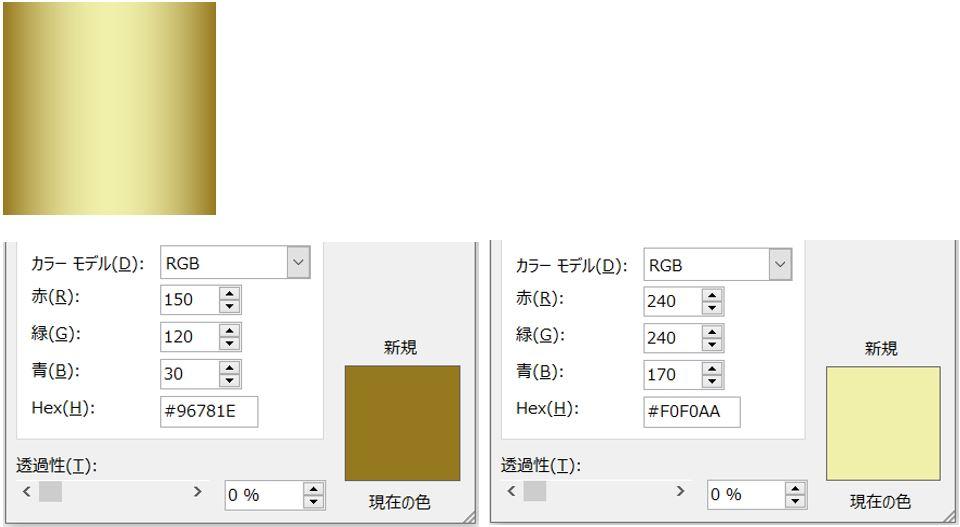 ゴールドのRGBカラーコード1