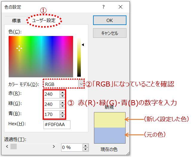 ゴールドの薄い色のRGB