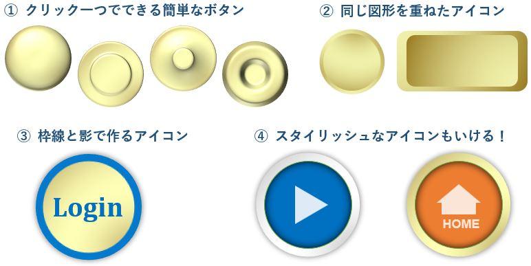 図形で作るアイコン色々