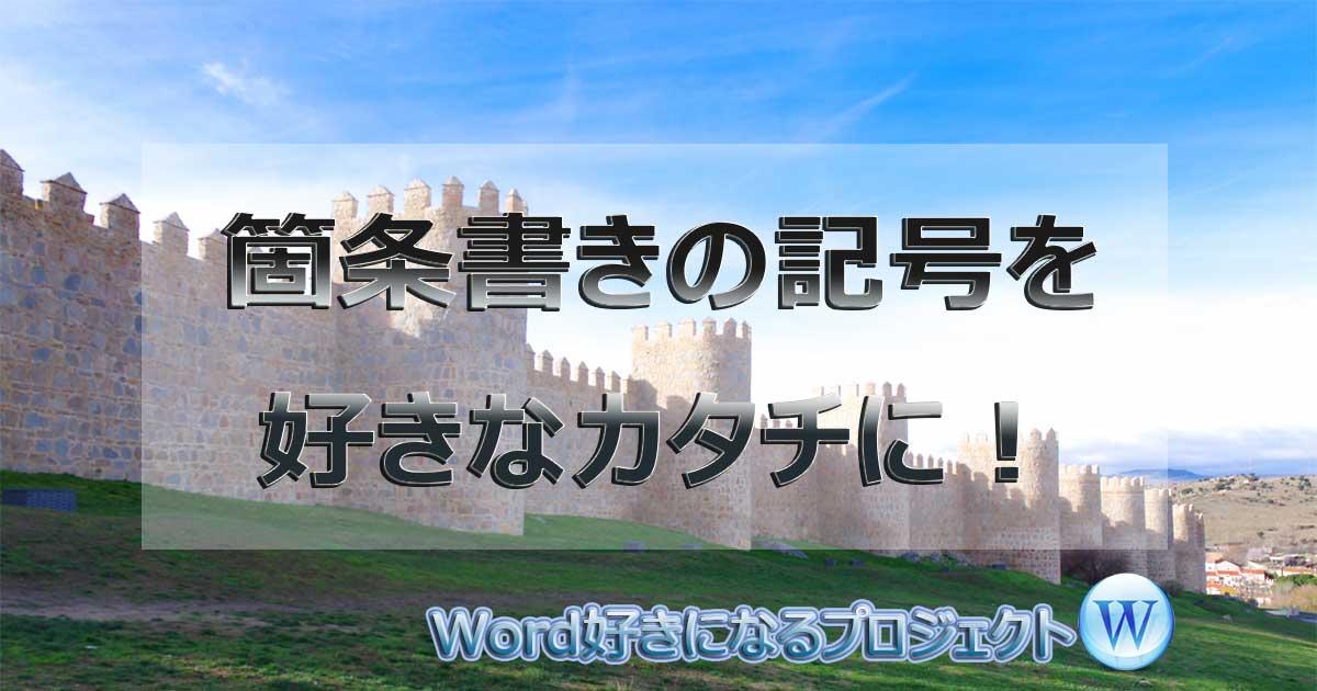 アイキャッチword箇条書き