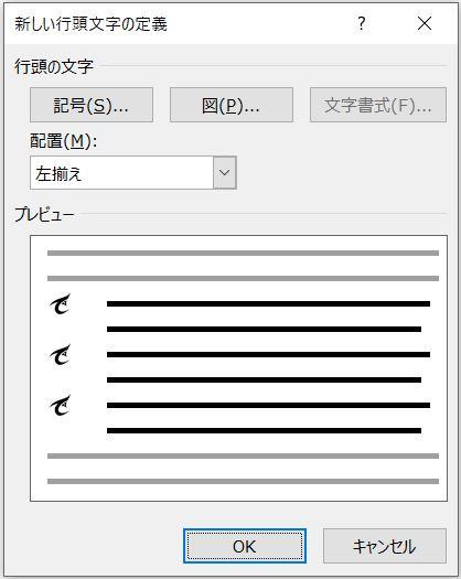 行頭文字プレビュー