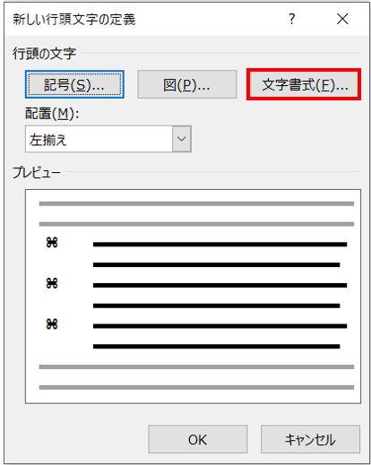 行頭文字の書式ボタン