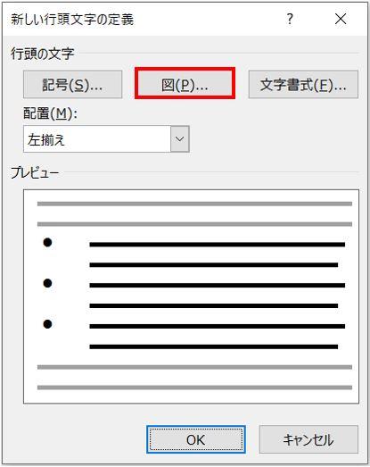 行頭文字の図ボタン