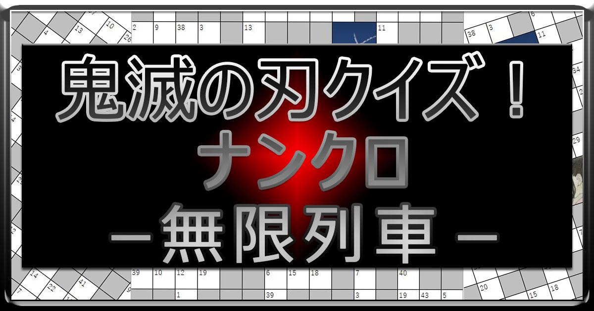 アイキャッチ_ナンクロ無限列車