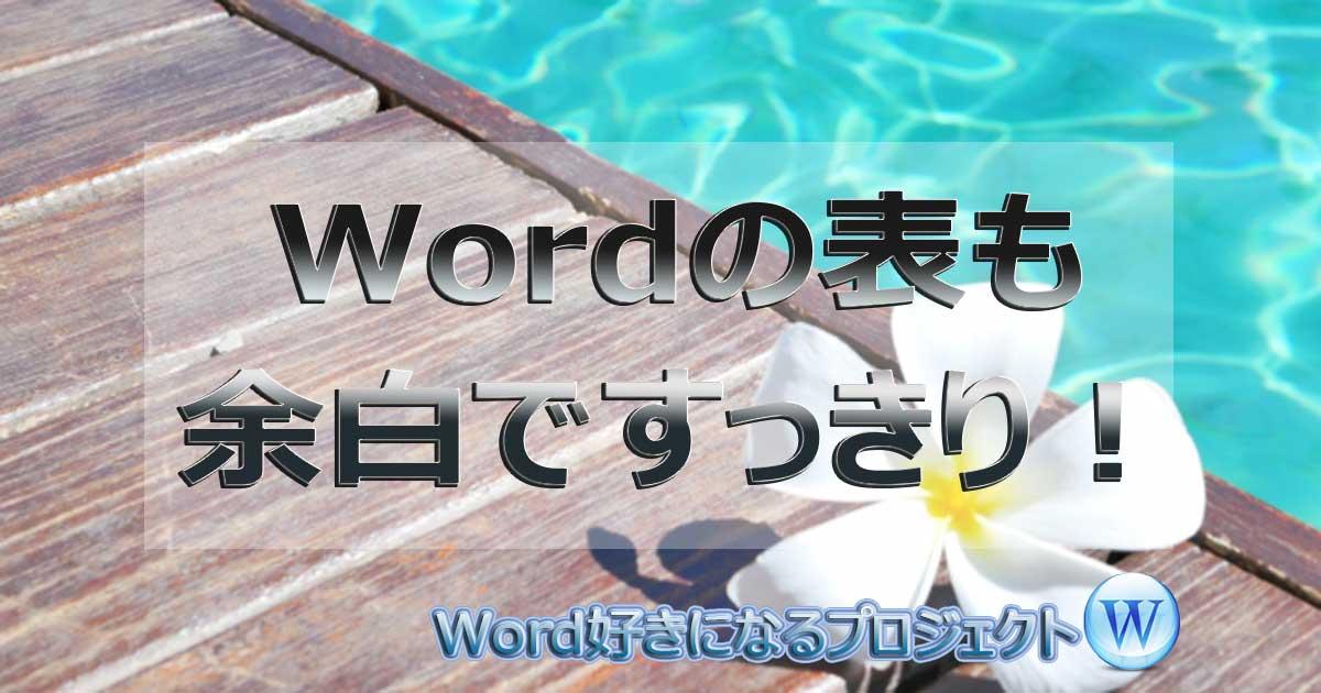 アイキャッチ_Word表の余白