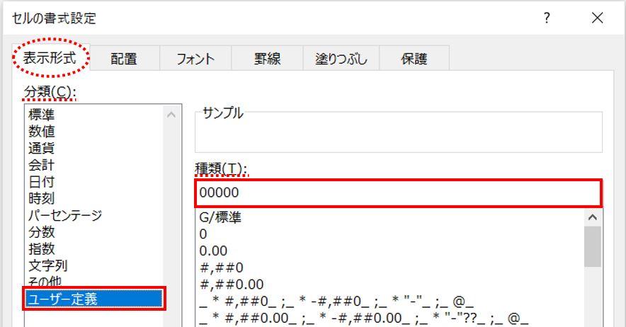 ユーザー定義の表示形式