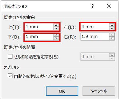 表のオプションダイアログボックス