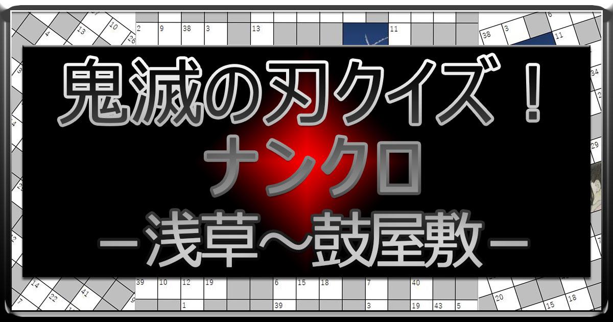 アイキャッチ_鬼滅の刃ナンクロ_浅草鼓屋敷