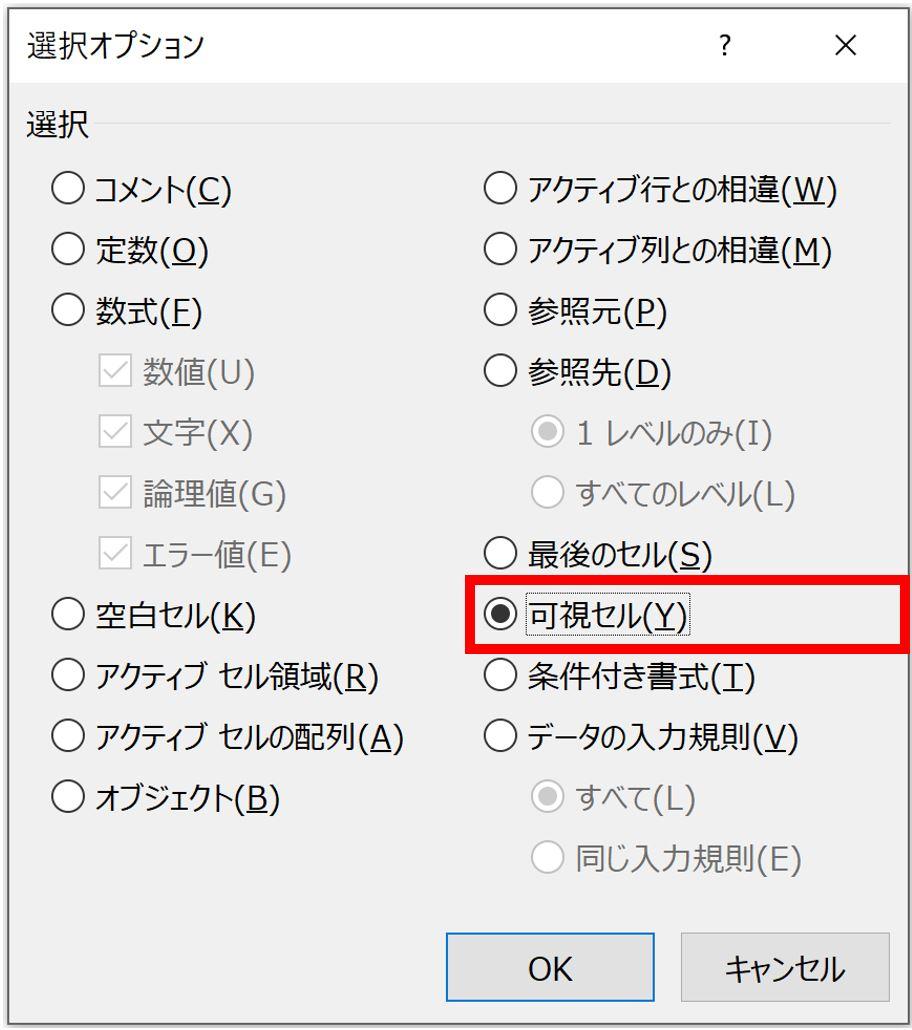 選択オプションダイアログボックス