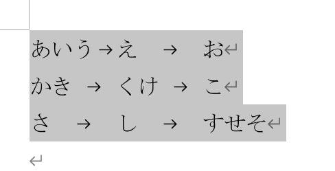 文字列選択