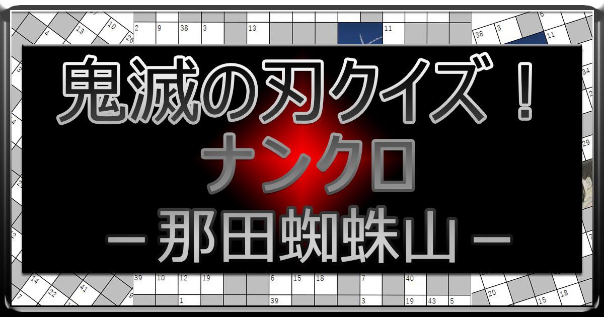 アイキャッチ_鬼滅の刃ナンクロ5_那田蜘蛛山