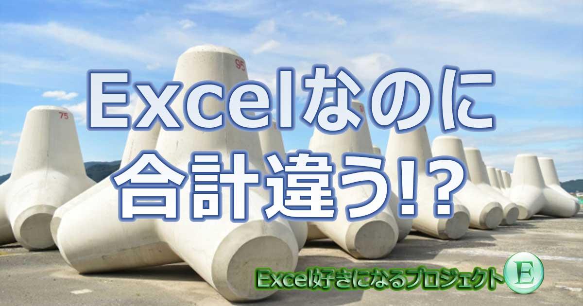 Excelアイキャッチ_合計合わない