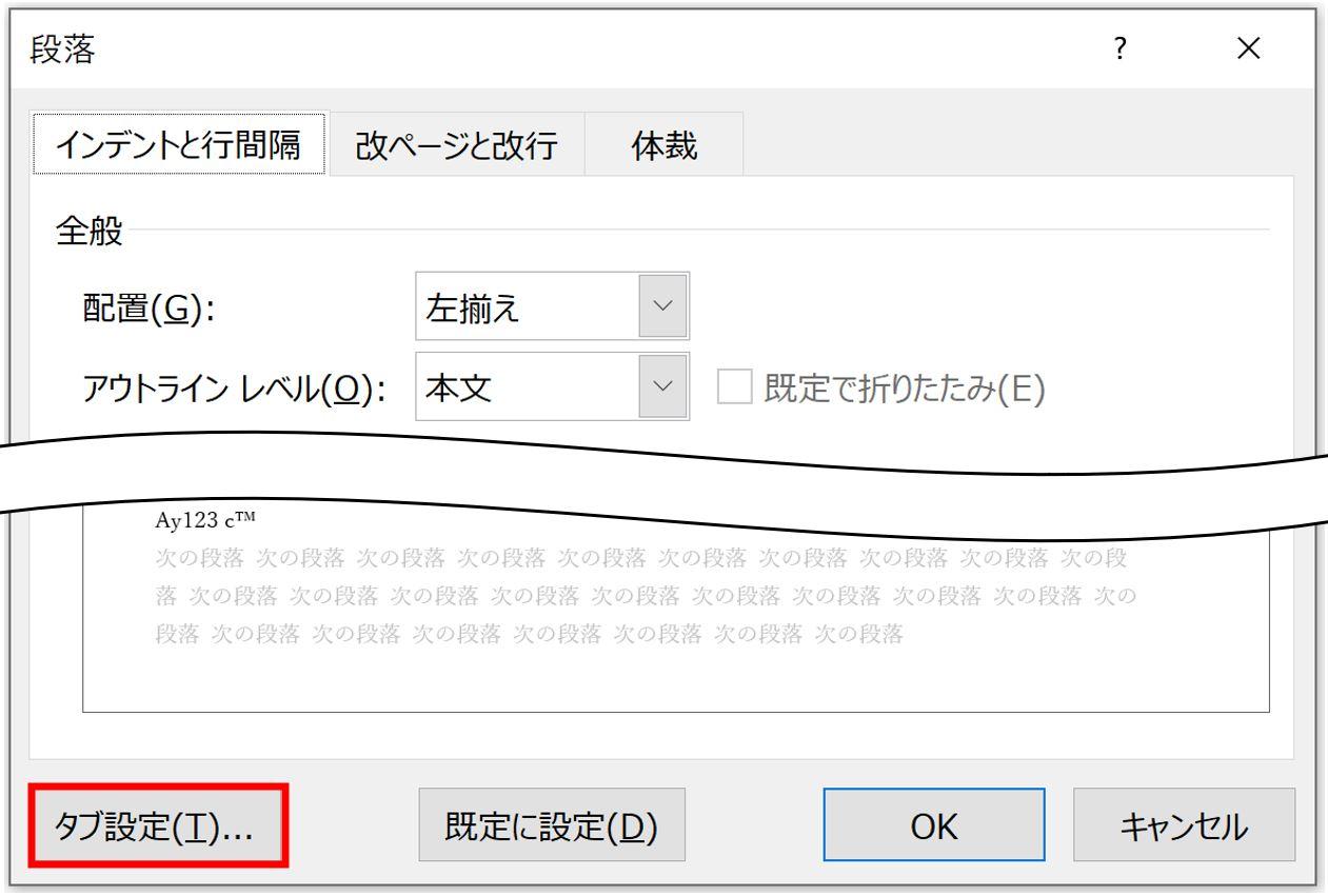 段落ダイアログボックスタブ設定ボタン