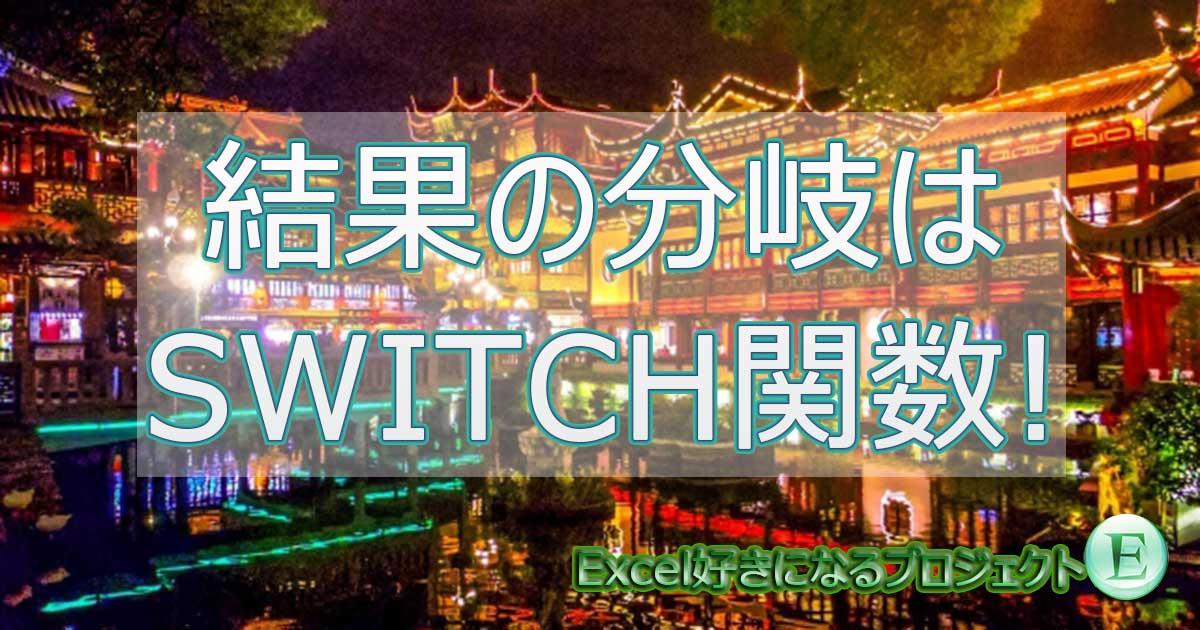 Excelアイキャッチ_SWITCH