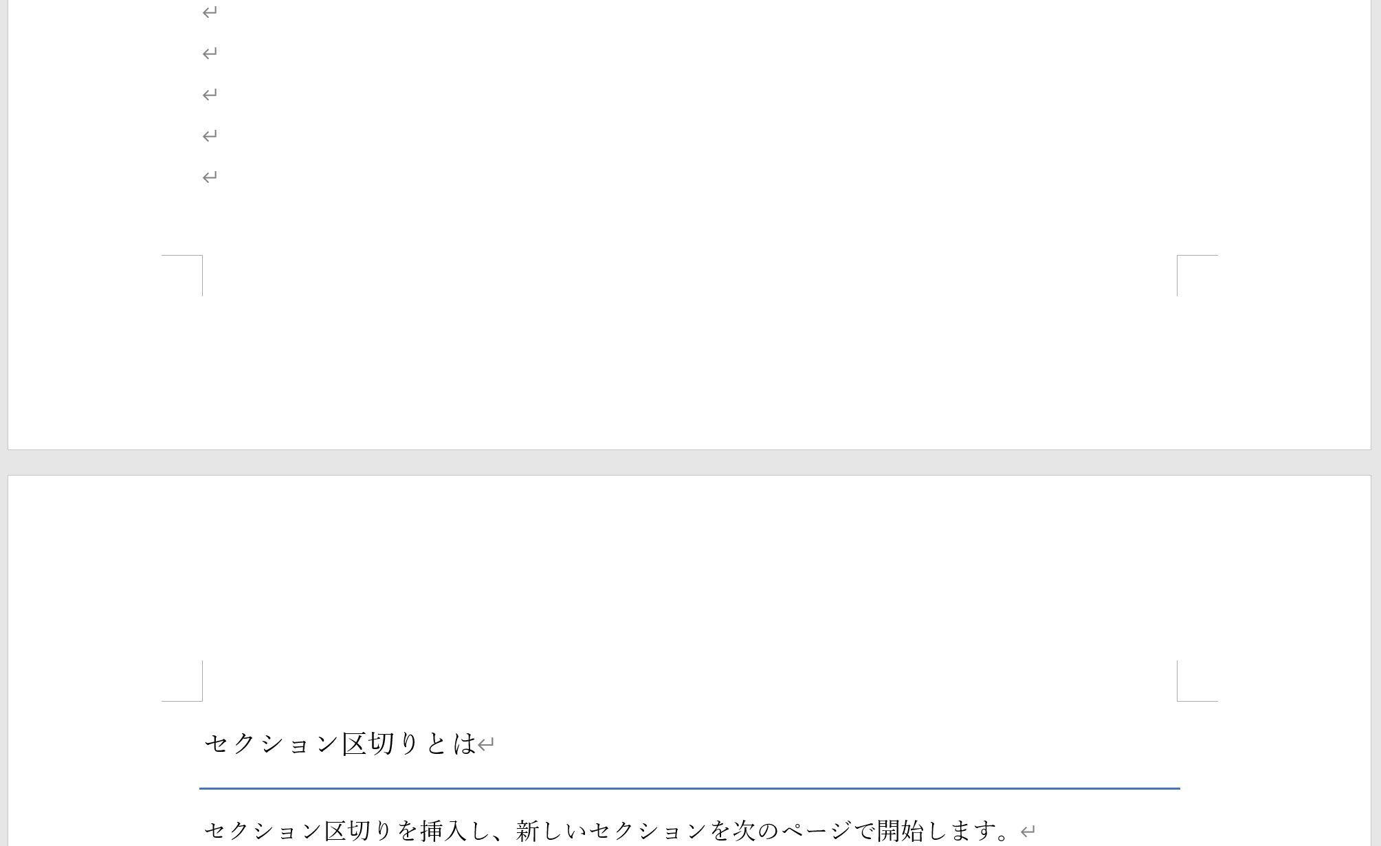 Enterキーの改ページ