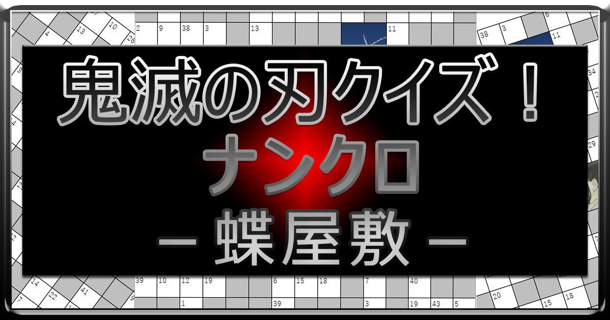 アイキャッチ_鬼滅の刃ナンクロ蝶屋敷